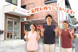 高知市鏡川町 えぐち鍼灸整骨院の外観写真