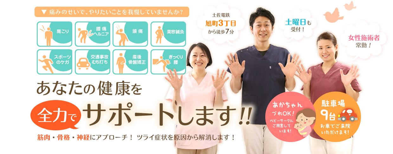 高知市鏡川町 えぐち鍼灸整骨院 あなたの健康をサポートします