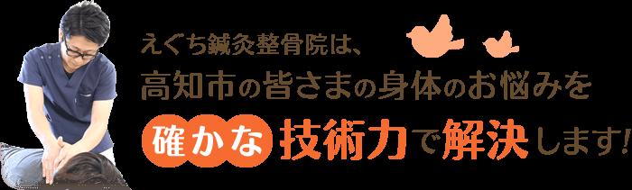 高知市えぐち鍼灸整骨院は、高知市の皆様の身体のお悩みを最先端の技術で解決します!