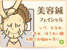 美容鍼・フェイシャル