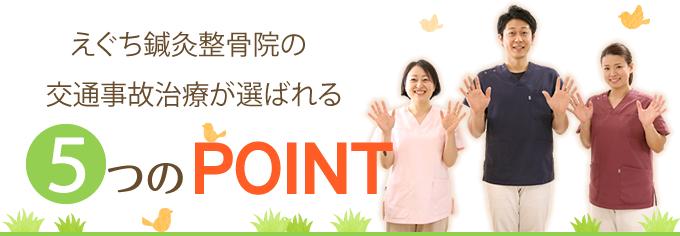 高知市えぐち鍼灸整骨院の交通事故治療が選ばれる5つのPOINT