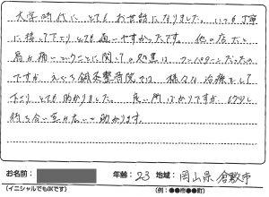 えぐち鍼灸整骨院の岡山県倉敷市のスポーツ障害の患者様の声