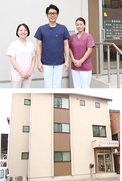 高知市えぐち鍼灸整骨院の外観、スタッフ写真
