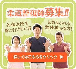 高知市えぐち鍼灸整骨院では柔道整復師を募集しています!!
