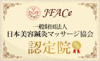 高知市えぐち鍼灸整骨院は、日本美容鍼灸マッサージ協会認定院です