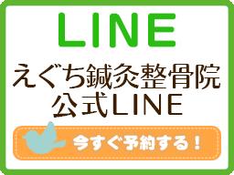 LINE 公式サイト