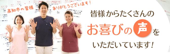 高知市の患者様から、たくさんのお喜びの声を頂いています!