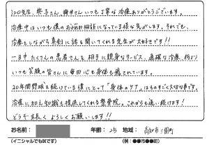 えぐち鍼灸整骨院の高知市三園町のスポーツ障害の患者様の声